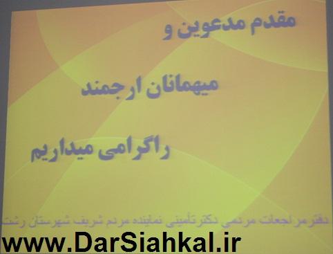 setad_ghalibaf_gilan (2)
