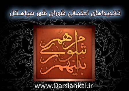 shora_shahr_siahkal
