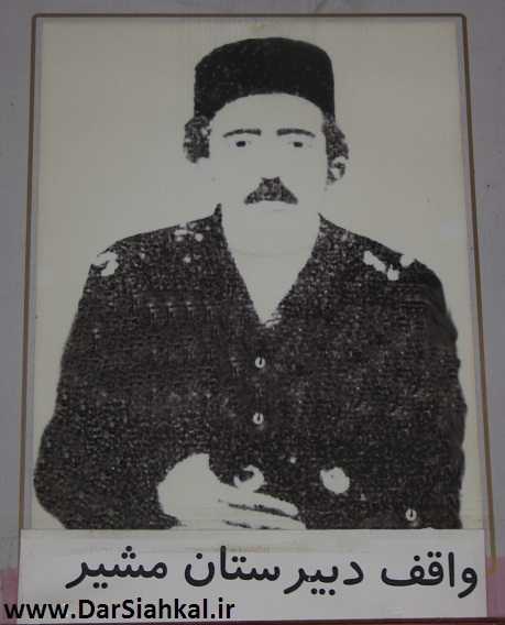 dabirestan_moshir_dar_siahkal