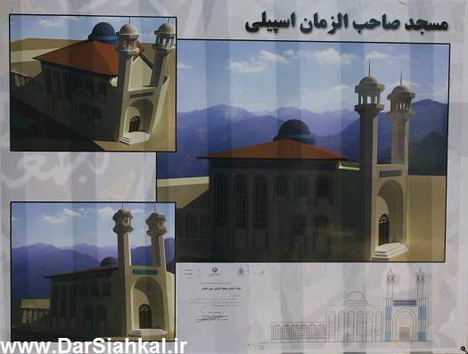 masjed_espili_dar_siahkal (9)
