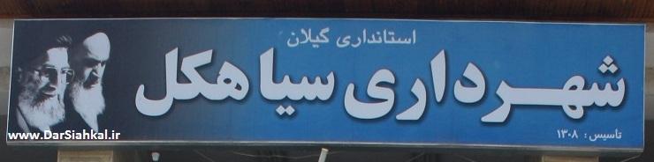 shahrdari_dar_siahkal_1