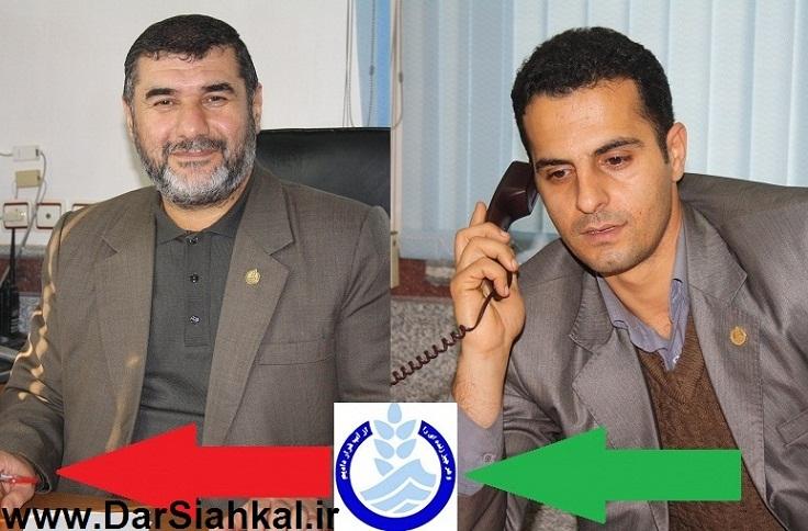 abfar_dar_siahkal_todi_moarefe