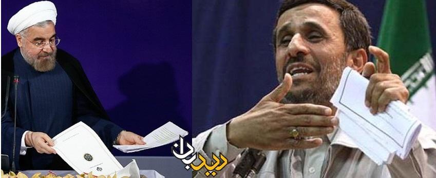 ahmadinejad_rohani