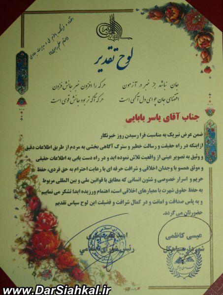 yaser_babaei_dar_siahkal (4)