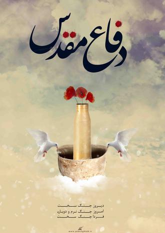 defa_moghadas_2