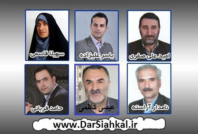 shora_shahr_dar_siahkal