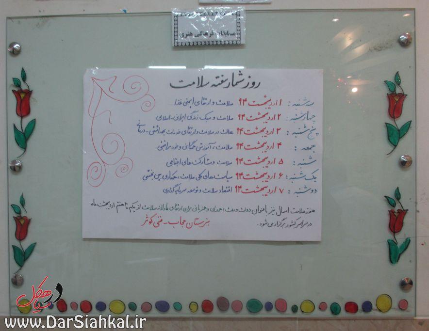 sofreh_salamat (18)