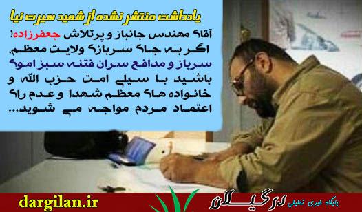 shahid-siratniya2