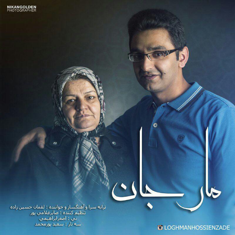 لقمان-حسین-زاده
