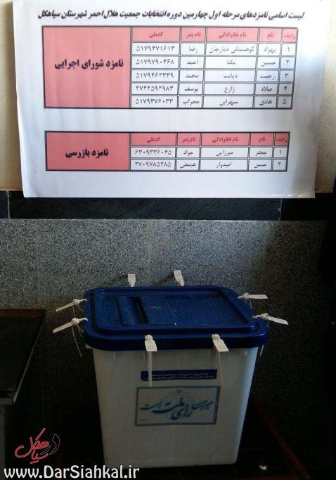 انتخابات هلال احمر سیاهکل (۳)