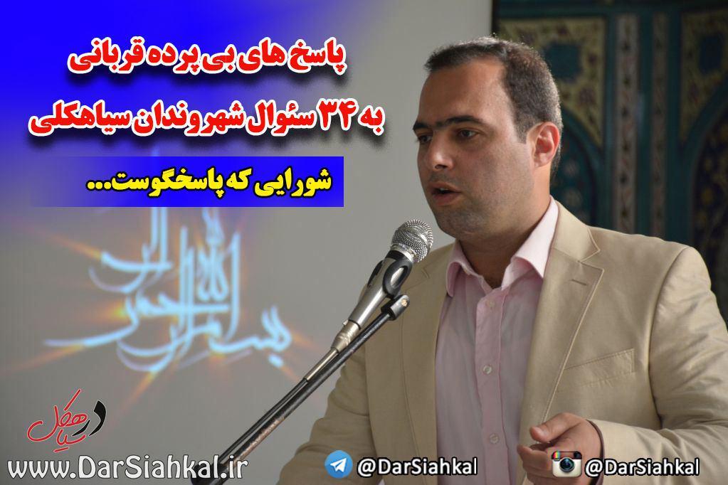 حامد قربانی شورای شهر سیاهکل
