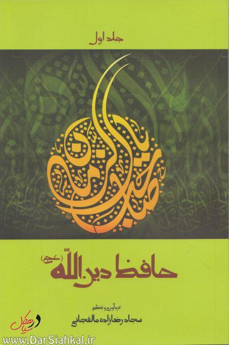 سجاد رضاضاده مالفجانی (۲)
