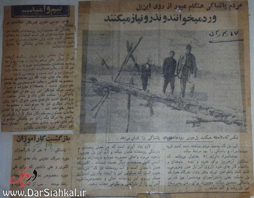 موسی اکبری خبرنگار پاشاکی سیاهکل (۱)