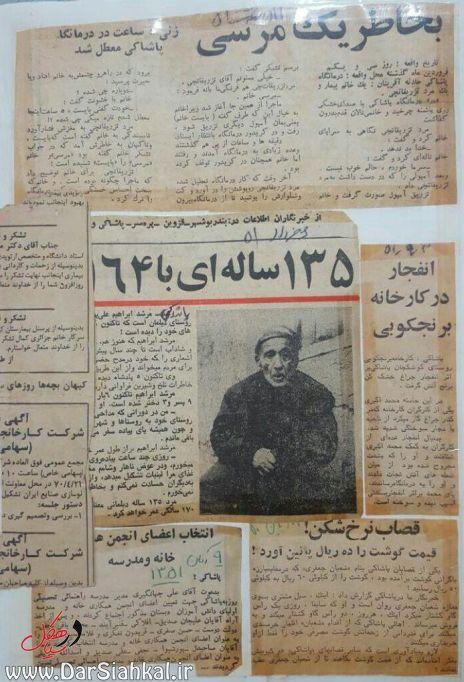 موسی اکبری خبرنگار پاشاکی سیاهکل (۲)