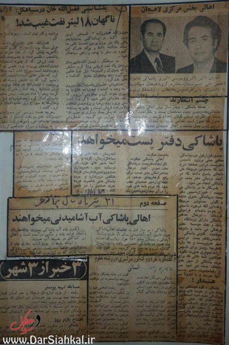 موسی اکبری خبرنگار پاشاکی سیاهکل (۳)