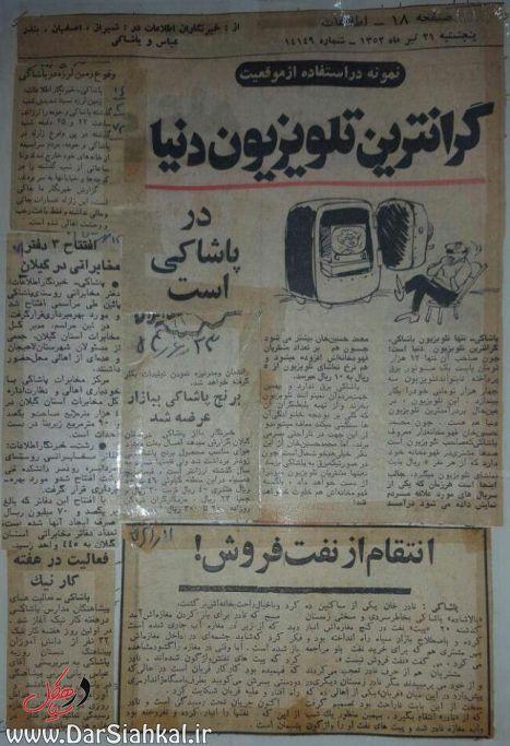 موسی اکبری خبرنگار پاشاکی سیاهکل (۴)