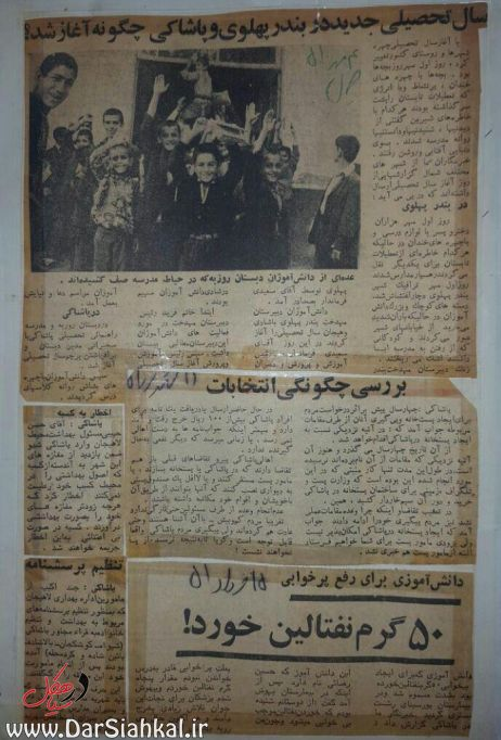 موسی اکبری خبرنگار پاشاکی سیاهکل (۵)