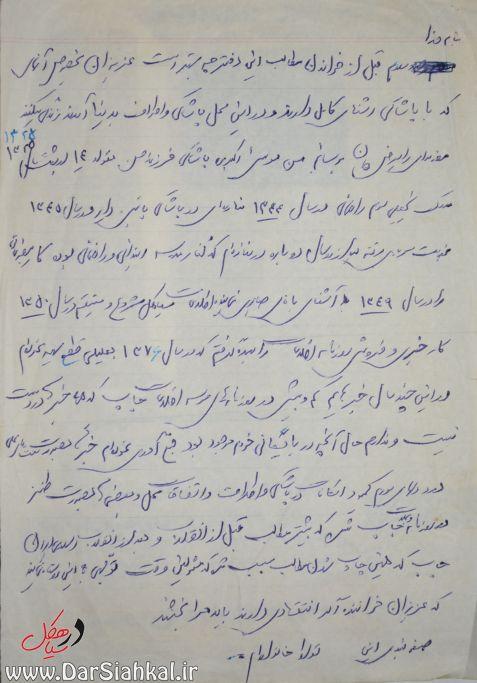 موسی اکبری خبرنگار پاشاکی سیاهکل (۶)