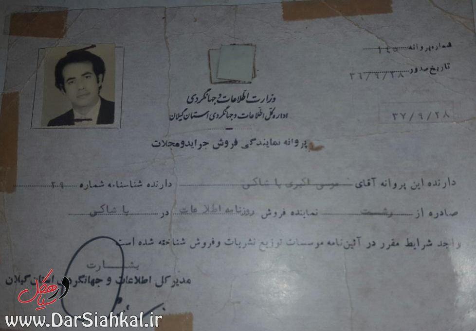 موسی اکبری خبرنگار پاشاکی سیاهکل (۷)