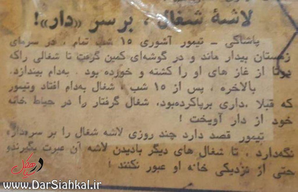 موسی اکبری خبرنگار پاشاکی سیاهکل (۸)