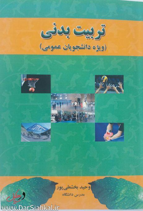 کتاب ورزشی وحید بخشعلی پور (۱)