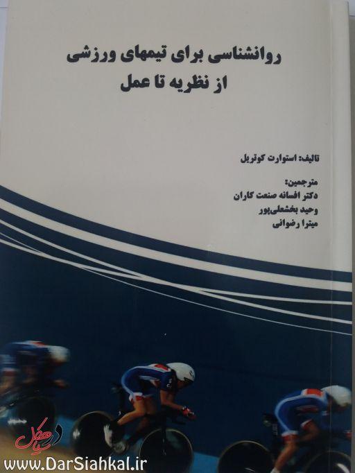 کتاب ورزشی وحید بخشعلی پور (۲)