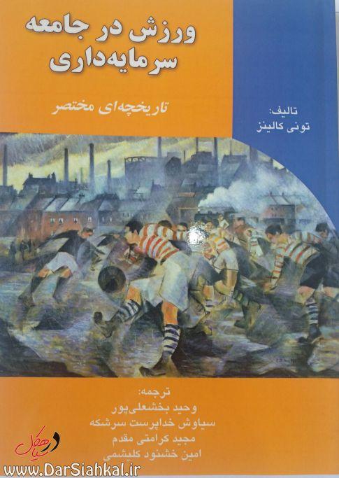 کتاب ورزشی وحید بخشعلی پور (۳)