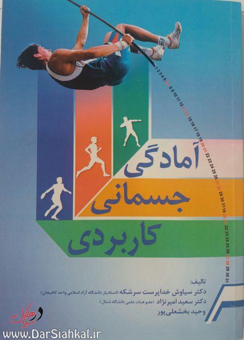 کتاب ورزشی وحید بخشعلی پور (۵)
