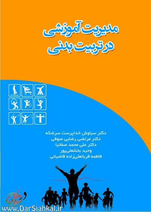 کتاب ورزشی وحید بخشعلی پور (۶)
