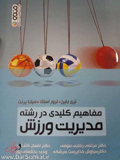 کتاب ورزشی وحید بخشعلی پور (۷)