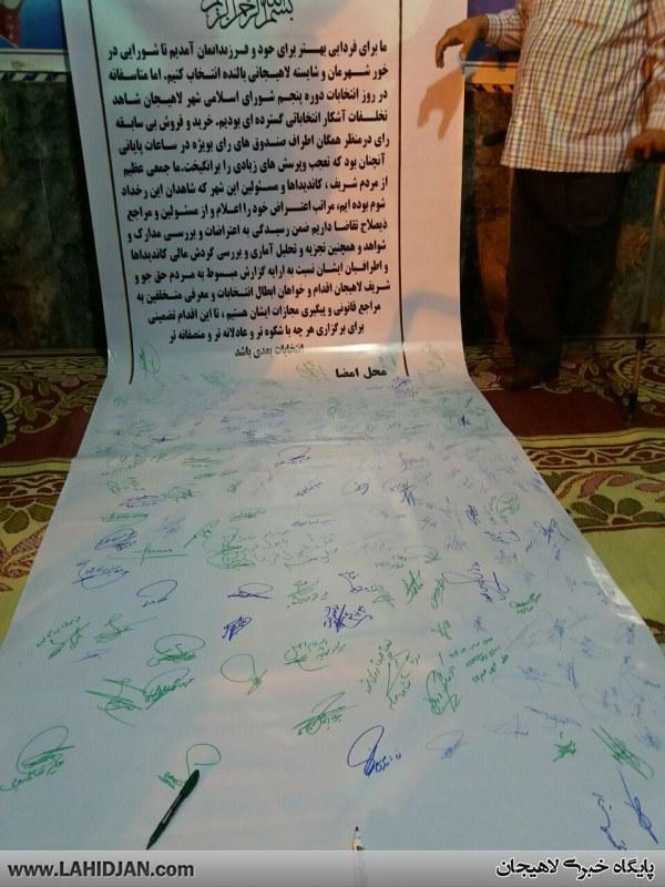 امضای-طومارمردم-لاهیجانانتخابات-شورای-شهر-۲