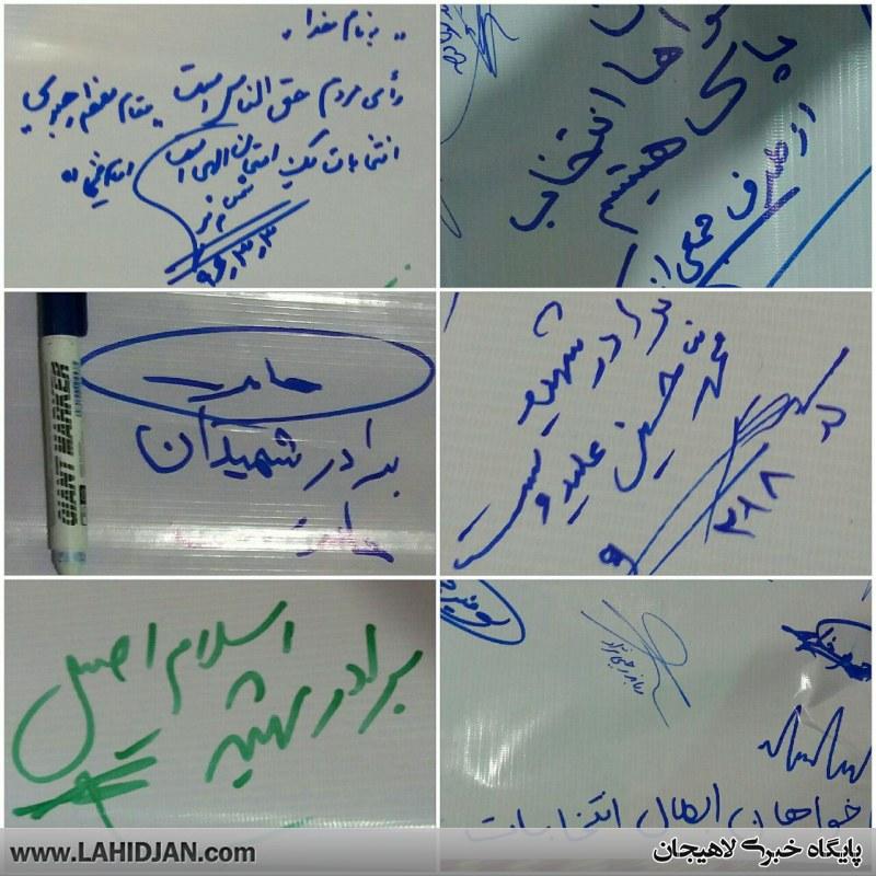 امضای-طومارمردم-لاهیجانانتخابات-شورای-شهر-۳