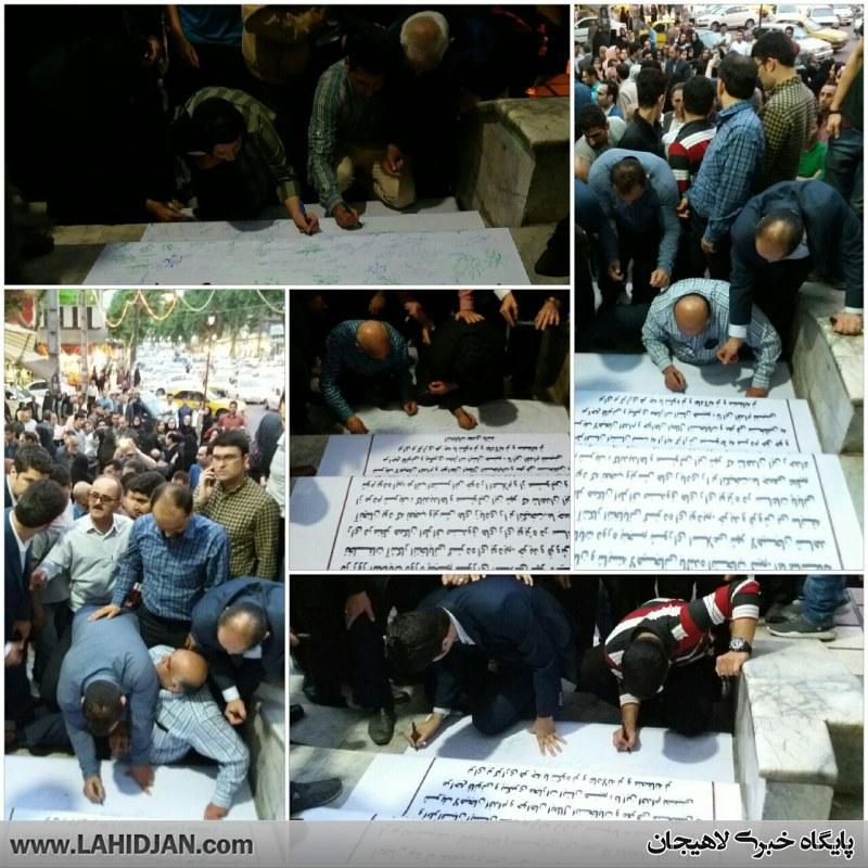 امضای-طومارمردم-لاهیجانانتخابات-شورای-شهر-۴
