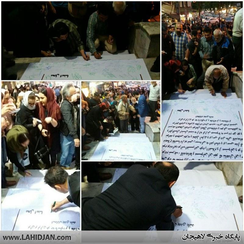 امضای-طومارمردم-لاهیجانانتخابات-شورای-شهر-۵