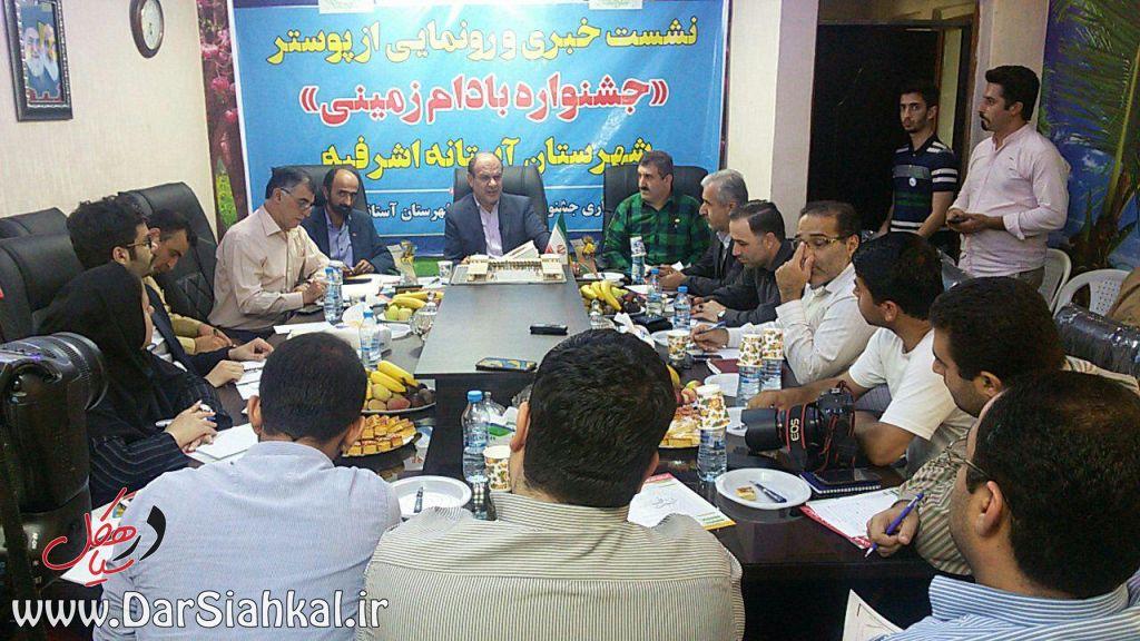 جشنواره بادام آستانه اشرفیه