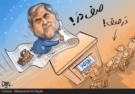 حقوق نجومی صفدر حسینی