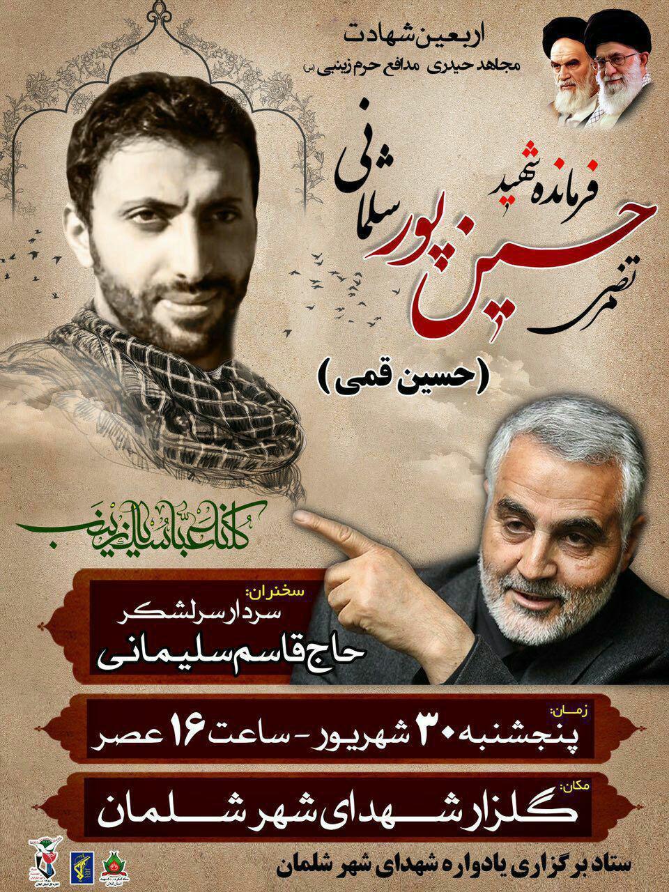 پوستر-مراسم-چهلم-شهید-حسین-پور