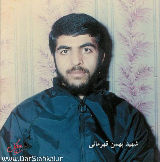 شهید بهمن قهرمانی