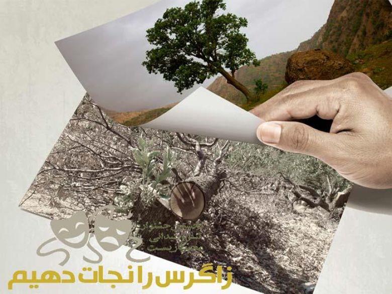 آغاز نخستین جشنواره تئاتر میدانی محیط زیست با عنوان زاگرس را نجات دهیم در شهرکرد